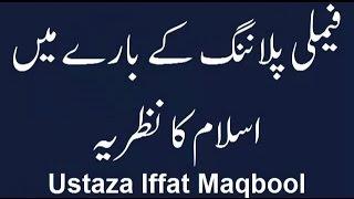 Family Planning k Bary me Islam ka Nazria  || Ustaza Iffat Maqbool