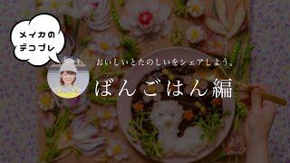 [食卓アレンジ]meicaのデコプレ「ばんごはん編」│おいしいとたのしいをシェアしよう