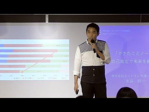 永谷研一 at GKB48教育カンファレンス「自己肯定感を育む『できたことノート』活用報告」
