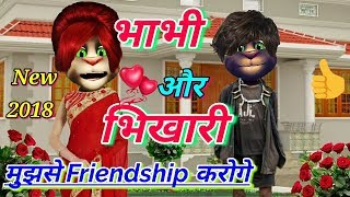 भाभी और भिखारी PART - 2 Full Unlimited Comedy true story of wife Talking TOM Funny video make joke