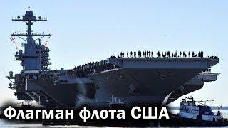 Gerald R.  Ford   новый флагман ВМС США