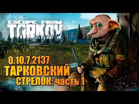 Вылазка в Тарков 0.10.7.2137 🔥 Тарковский стрелок. Часть 1 (новые квесты Механика)