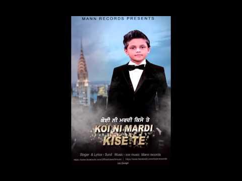 Koi Ni Mardi Kise Te | Sunil | The Hitmen | Mann Records | Latest Punjabi Songs 2015