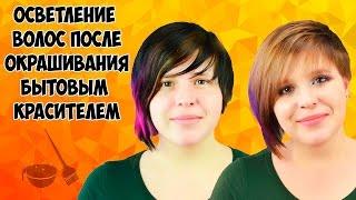 видео Как начать отращивать свой цвет волос? ♥ Как замаскировать отросшие корни?