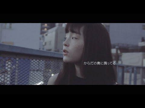 吉澤嘉代子「残ってる」MUSIC VIDEO
