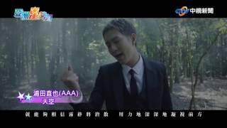 亞洲星勢力我是季容日本團體AAA隊長浦田直也推出個人迷你專輯所有曲目都...