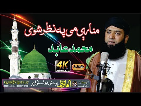 pushtoo-hd-naat-munare-me-pa-nazar-shwe-by-muhammad-abid