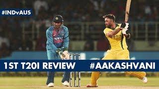 #INDvAUS: #INDIA lose low-scoring THRILLER: #AakashVani