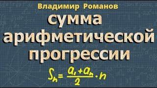 СУММА АРИФМЕТИЧЕСКОЙ ПРОГРЕССИИ 9 класс