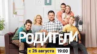 Родители: новый трейлер долгожданного сезона