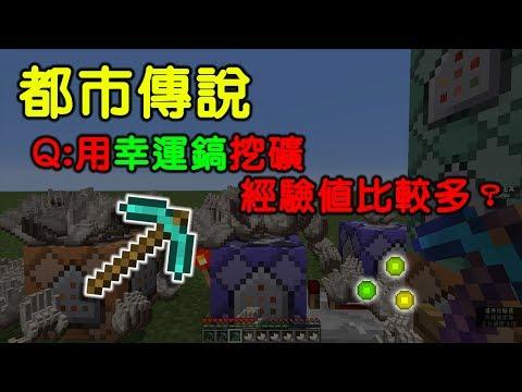 【哈記】用幸運鎬挖礦經驗值比較多!? | Minecraft 都市傳說 | CC中文字幕
