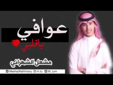 لايفوتكم اغنية عوافي ابو حمدان بصوت يبكي ❤️😌