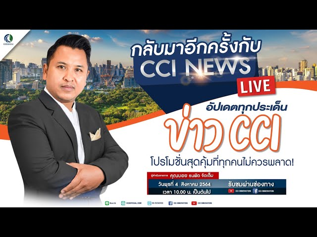 CCI NEW EP.12 อัปเดตข่าวสาร 04/08/2564