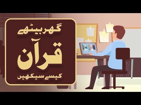 How To Learn Online Quran     Bachay Ghar Bethe Quran Kaisay Seekhen    Dawateislami