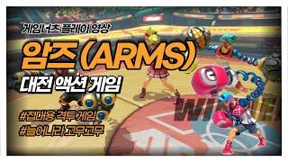 닌텐도 스위치 '암즈(ARMS)' 플레이 영상_온라인 …