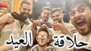مقلب جعفر سراب بعمر زكي بالعيد - تحشيش عراقي 2019!!