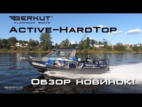 Active HardTop - Обзор новинок!