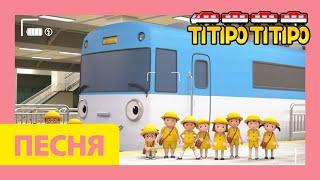 Песня для детей l Титипо песня Открытия Специальный Мэнни и Великий версия l Паровозик Титип