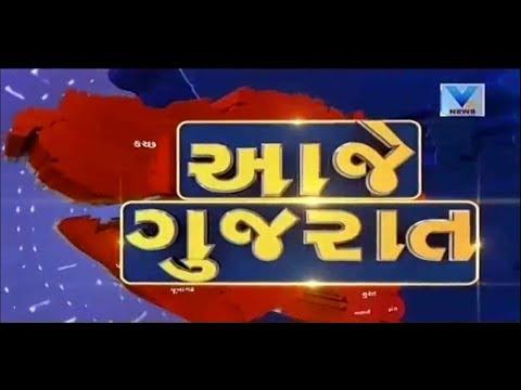 Aaje Gujarat (આજે ગુજરાત) | 10th Aug'17 | Vtv News