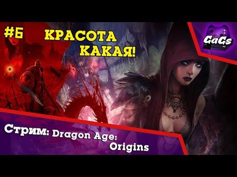 Прохождение Dragon Age Origins №6 - Рэдклиф, Урна, Денерим