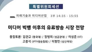한국방송학회 2020 봄철 정기학술대회 미래기술과 미디…