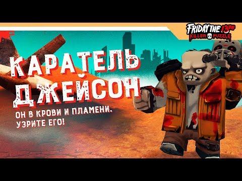 СНЯЛ МАСКУ С ДЖЕЙСОНА - Friday the 13th: Killer Puzzle прохождение на русском