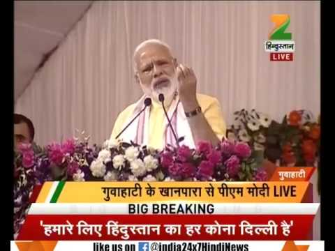 Watch : PM Modi address the public rally in Guwahati