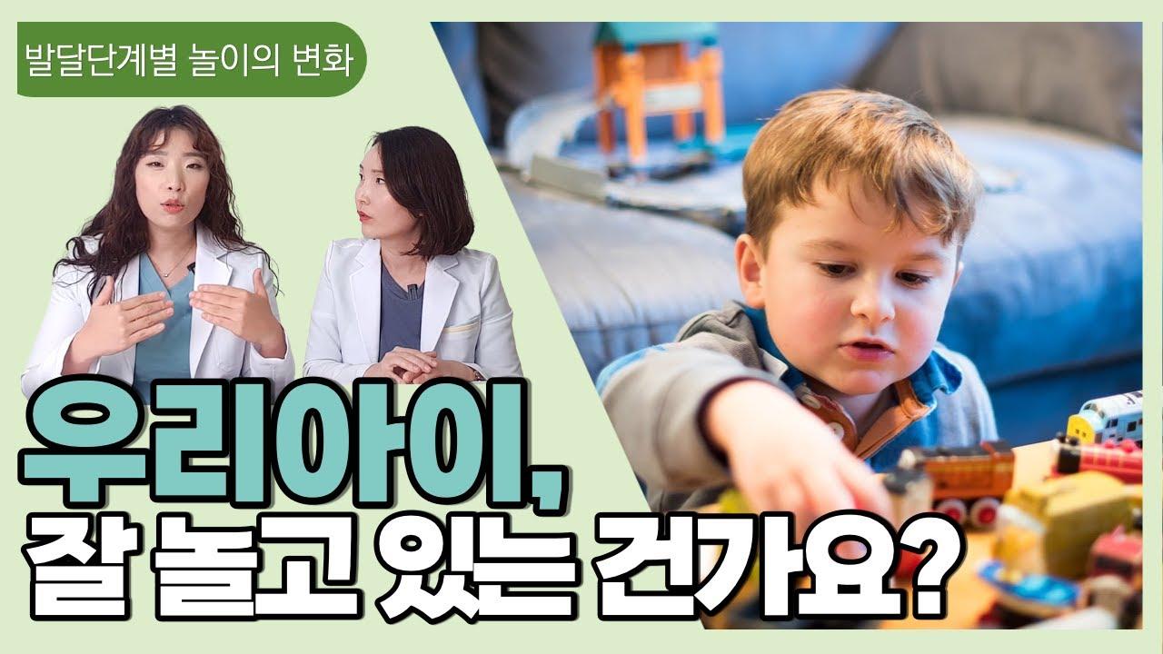 아동 발달 단계 별 놀이의 변화, 우리 아이 잘 놀고 있나요? _ 육아정보No1채널 우리동네 어린이병원