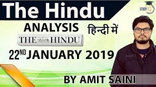 22 January 2019 - The Hindu Editorial News Paper Analysis [UPSC/SSC/IBPS] Current Affairs