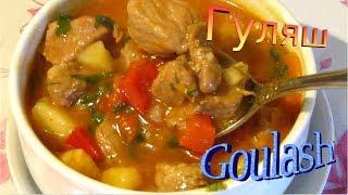 Потрясающе Вкусный Гуляш. Stunningly Delicious Goulash.