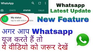 Whatsapp New Update Status | Latest Features And Tricks | Whatsapp Contact Problem Solution 2017(Whatsapp New Update Latest Features And Tricks In this video i'll show u whatsapp new features tips and tricks How to update status in new whatsapp ..., 2017-02-24T09:12:10.000Z)