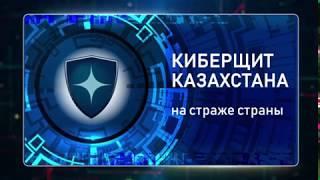 Киберщит Казахстана  |  На страже страны