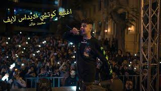 محمد خالد يغني اغنيه كوتشي اديداس لايف علي المسرح !
