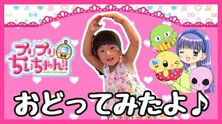 踊ってみた ♪ プリプリちぃちゃん エンディングテーマ曲 ハニーアンドループス ♪ ダンス☆ Koharu & Taichi CHANNEL
