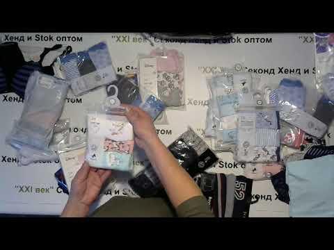 № 2258 Сток Нижнее Белье детское С&A Германия 1600 рублей, вес мешка 5 кг. Отснят-100%