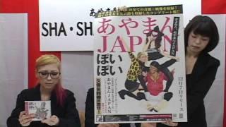 世界進出!?の第一歩として、なんと世界に誇る日本のスーパースター久...