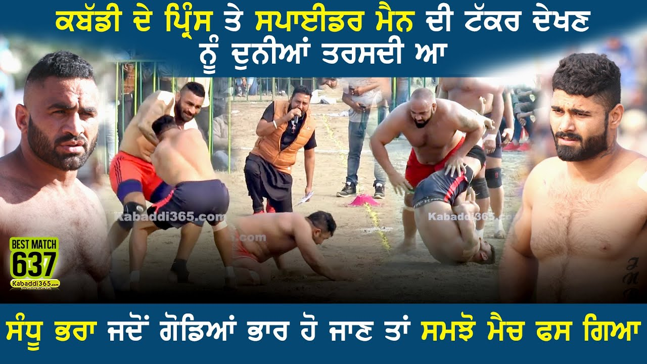 637 Best Match | Shahkot VS Royal King USA |  Amargarh (Malerkotla) Kabaddi Cup 02 Jan 2019