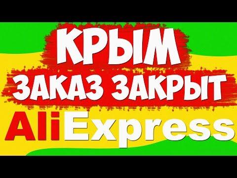 🔴 АлиЭкспресс Заказ Закрыт КРЫМ 2020
