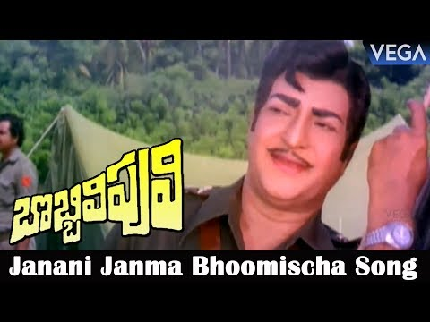 Bobbili Puli Movie Songs - Janani Janma Bhoomischa Video Song | NTR, Sridevi