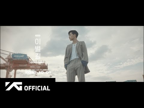 iKON - '이별길(GOODBYE ROAD)' LYRIC NARRATION VIDEO #2