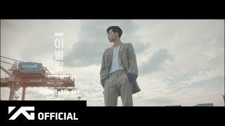 iKON - '이별길(GOODBYE ROAD)' LYRIC NARRATION VIDEO #2