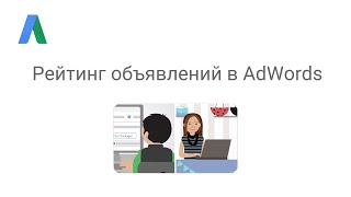 видео Как работать со службой поддержки AdWords?