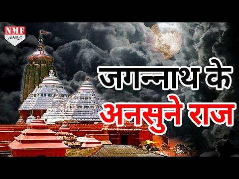 ये हैं Jagannath Temple के ऐसे राज जिसे पहले कभी नहीं सुना होगा || Unknown Facts Of Jagannath Temple