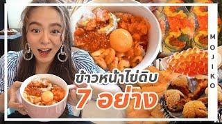ข้าวไข่ดิบ 7 อย่าง อร่อย จบ !