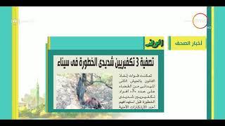 8 الصبح - أهم وأبرز عناوين الصحف بتاريخ 15-9-2017 ... تطوير السكك الحديدية