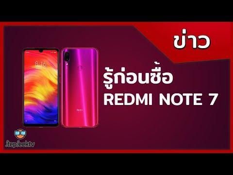 รู้ก่อนซื้อ Xiaomi Redmi Note 7 เจ็บตัวกันไปครึ่งจักรวาล ในราคา ไม่ถึง 5000 บาท