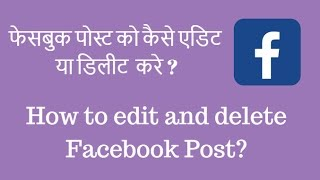 how to edit or delete Facebook post ,Hindi ?