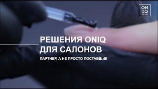 Решения ONIQ для салонов