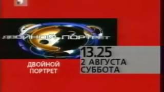 Программа передач ТВЦ, 01 08 2003