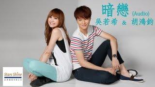 音頻 Audio I 吳若希﹠胡鴻鈞 Jinny Ng & Hubert Wu - 暗戀 Crush